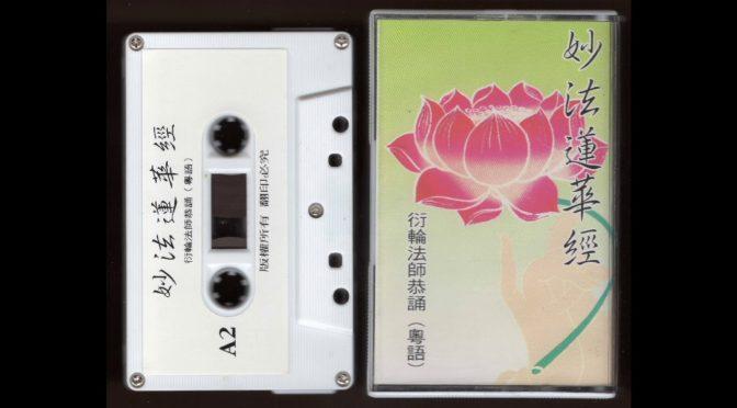 Wonderful Lotus – Yan Yan Gong Li ( Cantonese ) – Cassette Tape Full Album